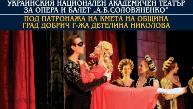 BALET_POSTER_DOBRICH_50x703