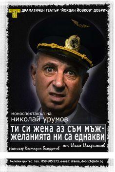 plakat urumov